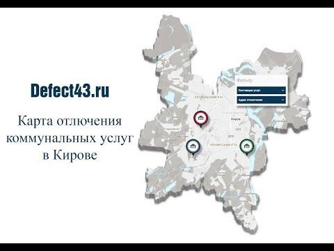 Карта отключения коммунальных услуг