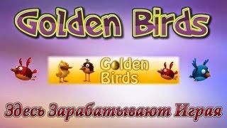 Заработок в интернете играя Money birds - экономическая игра с выводом денег