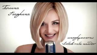 Полина Гагарина - Любовь тебя найдет (инструментал)
