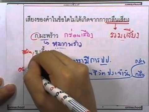 ormThai ม.ปลาย ,02 :หลักภาษา--ธรรมชาติของภาษา (2)