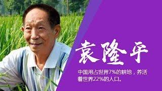 《我们的70年》 袁隆平:中国用占世界7%的耕地,养活着世界22%的人口   CCTV