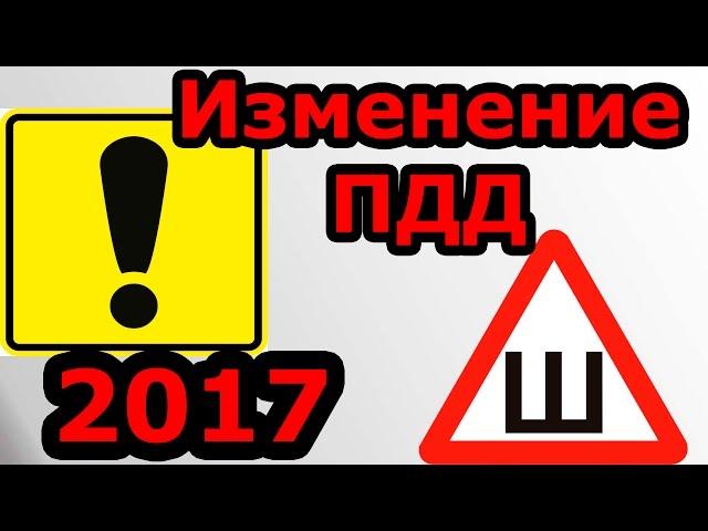 ИЗМЕНЕНИЕ ПДД 24 марта 2017.
