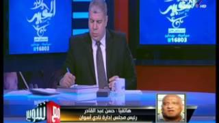بالفيديو.. رئيس أسوان: أخطاء التحيكم هذا الموسم لم تحدث من قبل