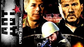 """ВОЕННЫЙ ФИЛЬМ """"Дот"""" великая отечественная война 1941-1945"""