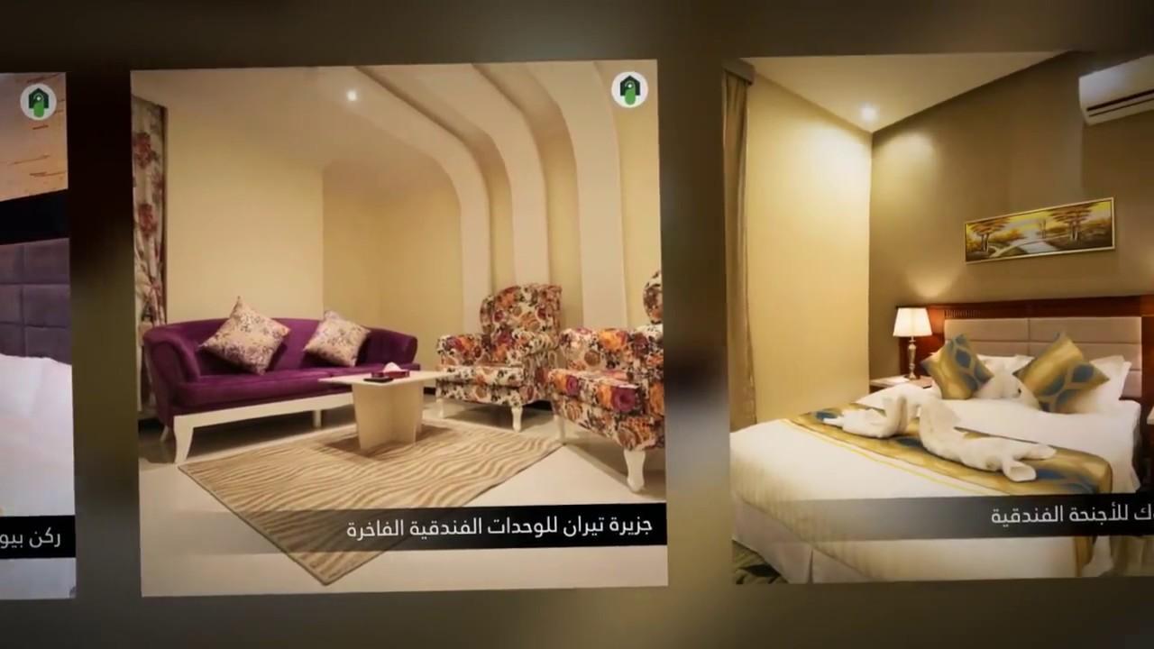 غرف مفروشة للايجار في الرياض