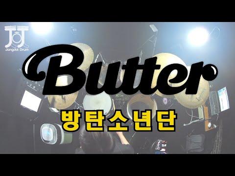 방탄소년단(BTS)-Butter / 짱돌드럼