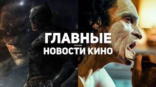 Главные новости кино   24.10.2019   Бэтмен, Джокер, Коппола vs. Marvel