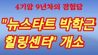 """뉴스타트 박학근힐링센터""""개소/암자연치유전문요양…"""