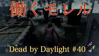 【ペンギンズ・ノブオのホラーゲーム実況】私はキャリアウーマン!!【Dead by Daylight】#40