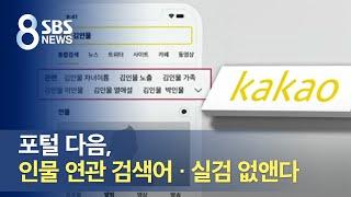 포털 다음, 인물 연관 검색어 · 실검 없앤다 / SB…