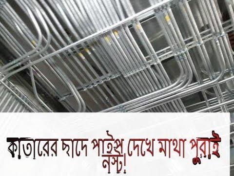 How to use the pipe on the roof of Mideast!!!! প্রবাসে কেমন পাইপ ব্যাবহার,,,,,,,,,,