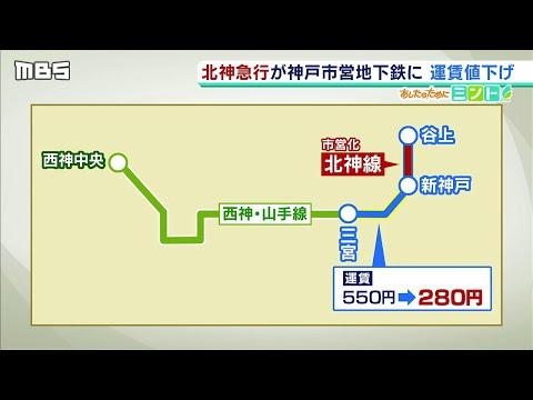 """『北神急行電鉄』神戸市が市営化!『北神線』として""""運賃大値下げ""""で市北部を活性化(2020年6月1日)"""
