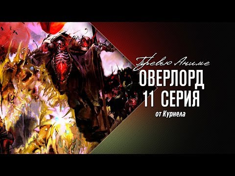 """Overlord 3 сезон 11 серия - Превью 11 серии """"Еще одна битва"""" Русская озвучка."""