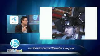แบไต ไฮเทค ประว ต ศาสตร วงการ wearable computer
