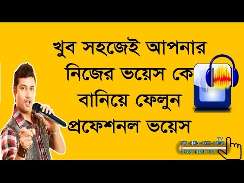 How To make Professional Voice-Audacity Bangla Tutorial, Tech TV