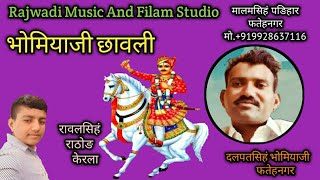 दलपतसिहं भोमियाजी छावली   भजन   Bhomiyaji Chawli    Bhajan    2020    Rajwadi Music