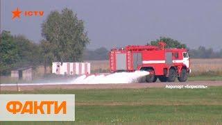 Два десятка людей горят в самолете: масштабные учения в аэропорту Борисполь