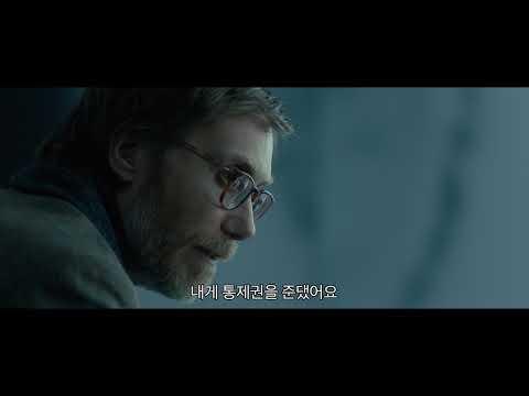 거미줄에 걸린 소녀 (자막판) - Trailer