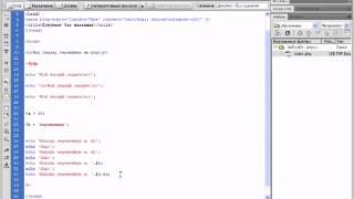 Видеоуроки php+MySQL  Урок 4  Всё о переменных часть 2