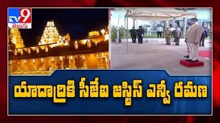 యాదాద్రికి సీజేఐ ఎన్వీ రమణ, మరికాసేపట్లోస్వామివారి దర్శనం || CJI NV  Ramana - TV9