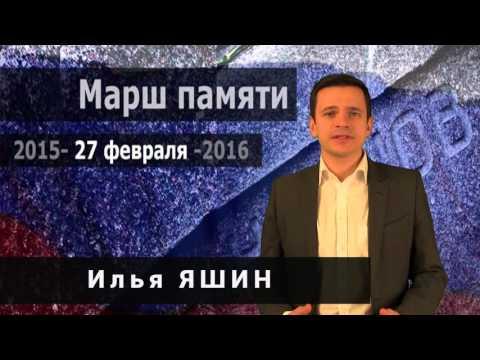 Илья Яшин: Приходите на Марш памяти Бориса Немцова