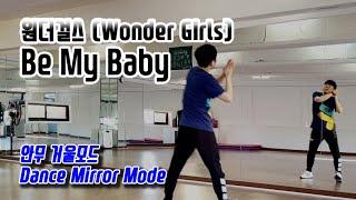 원더걸스 (Wonder Girls) - Be My Baby 안무 거울모드 (Dance Mirror Mode)