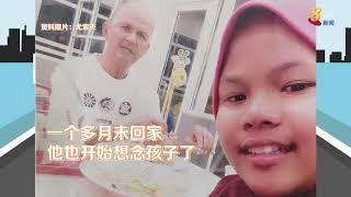 """【暖心驿站】定居新山新加坡籍老翁 """"有家归不得""""一度睡街头"""
