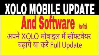 ALL XOLO Mobile Update And Software Upgrade | How to Xolo Mobile Full Update or Upgrade Version