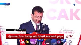 محلل يكشف دلالات فوز مرشح المعارضة التركية برئاسة بلدية اسطنبول