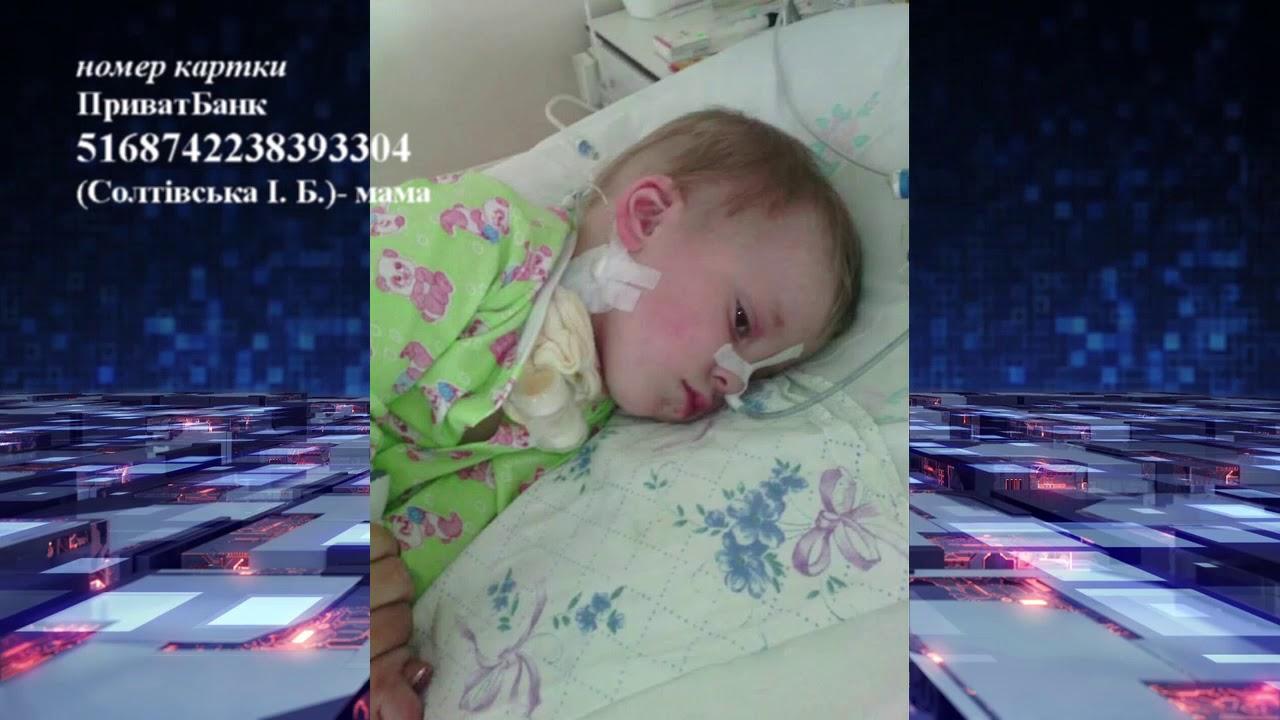 Дитина задихається! На операцію потрібно 90 тис. доларів!