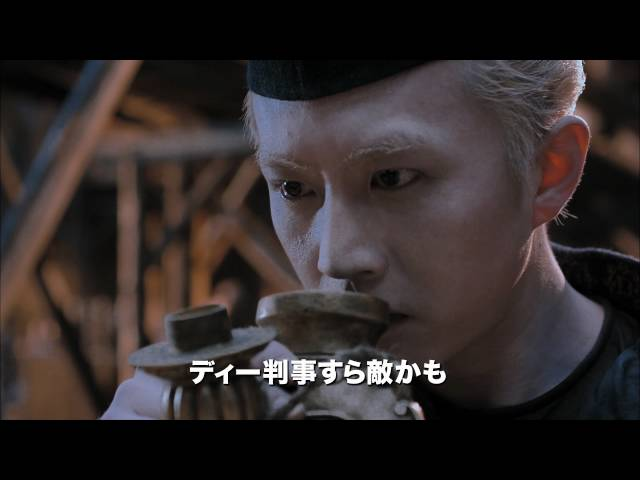 映画『王朝の陰謀 判事ディーと人体発火怪奇事件』予告編