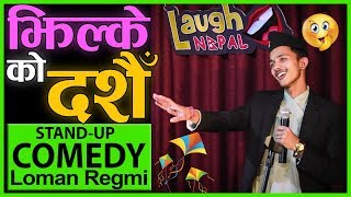 Dashain, Shopping and Village | Stand-up Comedy | Loman Regmi | Laugh Nepal