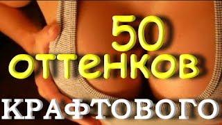 💥 50 оттенков крафтового 💥 ВОЗРАСТНОЕ ОГРАНИЧЕНИЕ!!! 🔝  ИМПЕРСКИЙ СТАУТ