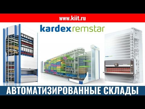 Автоматизация складов и производства от KARDEX - экономия места, времени и денег!