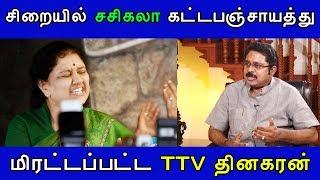 சிறையில் சசிகலா கட்டப்பஞ்சாயத்து - மிரட்டப்பட்ட TTV தினகரன் - Tamil News | 2daycinema.com