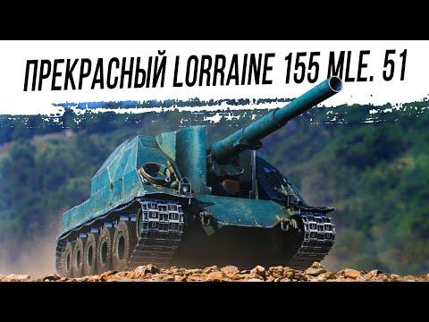 Lorraine 155 Mle. 51