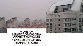 Монтаж видеодомофона специалистами ,  ЖК