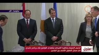 الأخبار - لحظة توقيع اتفاقية تفاهم مشترك بين جمهورية قبرص وجمهورية مصر العربية