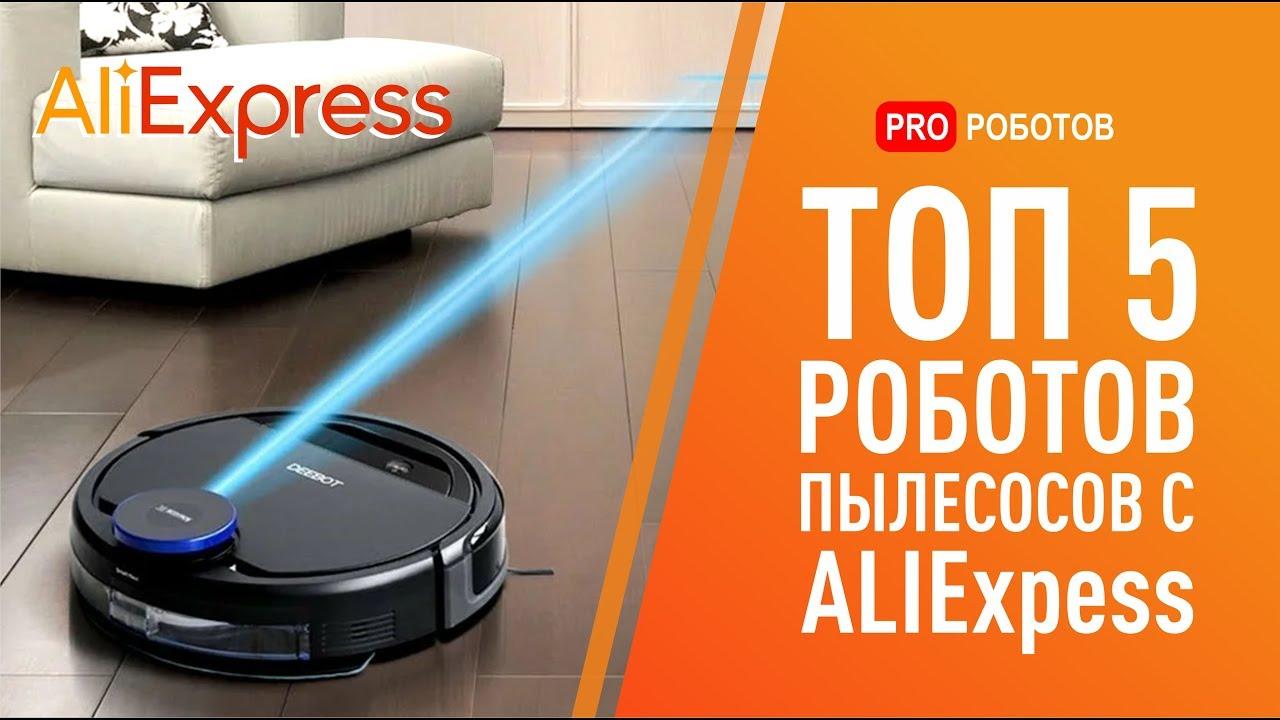 Самые крутые роботы пылесосы с Aliexpress 2020! Горячий ТОП 5