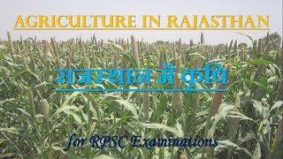Agriculture in Rajasthan II (Food Crops) राजस्थान में कृषि II (खाद्यान्न फसलें) (RAS 2017)
