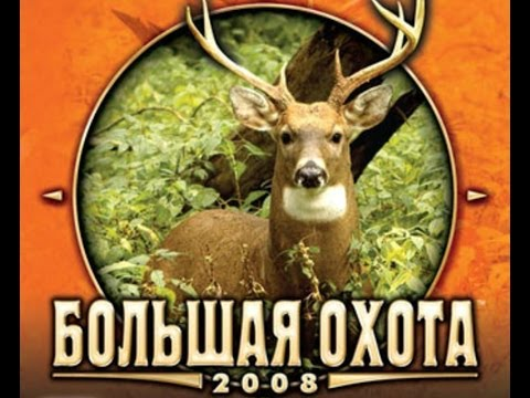 Обзор игры Большая Охота 2008