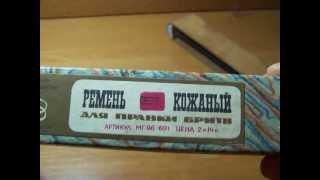 Ремень для правки бритв(и ножей). СССР(, 2013-09-29T23:25:32.000Z)