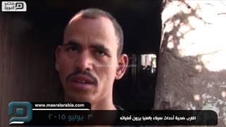 مصر العربية |  اقارب ضحية أحداث سيناء بالمنيا يرون أمنياته
