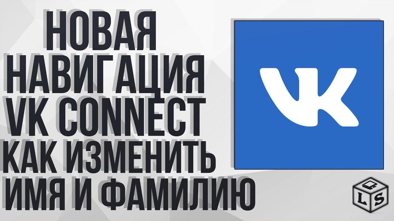 Новая навигация VK Connect  В ВКонтакте Как изменить имя и фамилию в ВК 2020