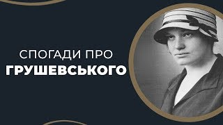 """ГРА ДОЛІ - Наталка Сопіт - про фільм """"Михайло Грушевський"""""""