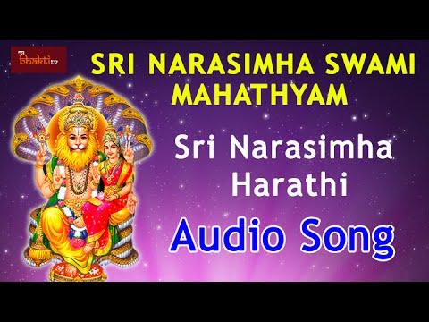 Sri Narasimha Harathi Devotional Song | Sri Narasimha Swami Mahathyam Album