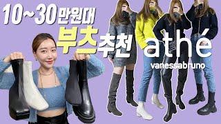 예쁘고 편한 10~30만원대 부츠 추천 (feat.아떼…