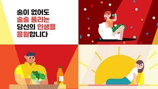 [성남시중독관리통합지원센터 건전음주문화 캠페인 공익광고…