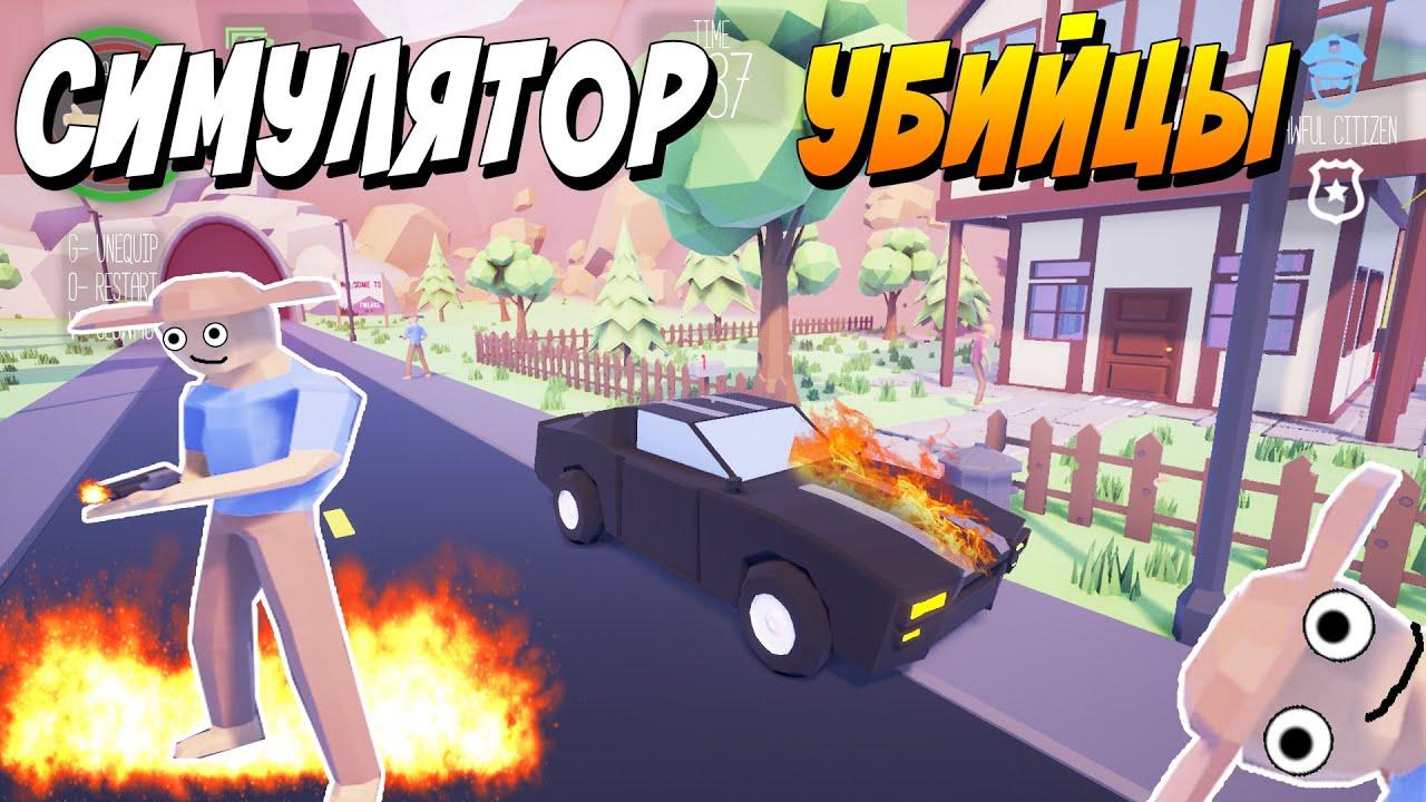 Скачать симулятор убийцы в городе пофигистов