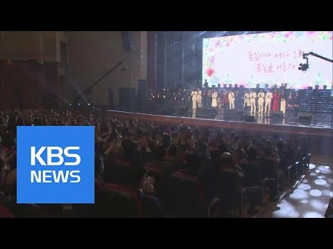 K-Pop in Pyongyang | KBS뉴스 | KBS NEWS